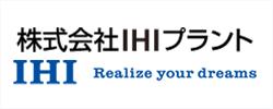 IHIプラント株式会社